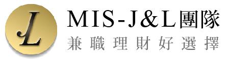 MIS網賺J&L團隊