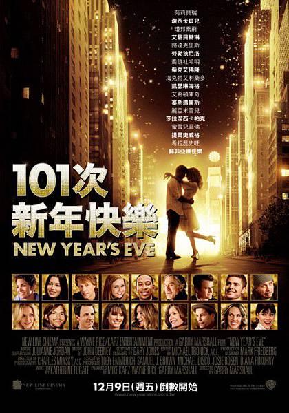 101次新年快樂