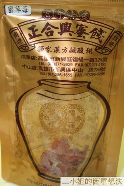 蜜草莓4.jpg