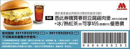 春菇豆腐0.jpg
