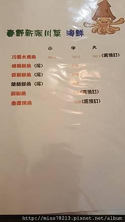 板橋美食推薦。春野新派川菜_型男大主廚郭主義創意川菜料理、賽螃蟹、剁椒魚頭、魚香烘蛋 板橋好吃川菜餐廳推薦