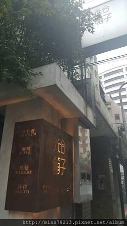 709665光合箱子Daylight(台北南京店)推薦台北南京復興下午茶早午餐美食黑糖堅果優格超好吃!!養生的下午茶姊妹時光