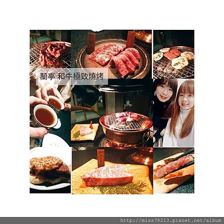 蘭亭和牛極緻燒推薦入口即化好吃爆表高級日本和牛澳洲和牛專賣店