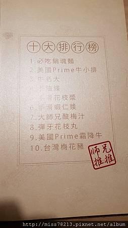大師兄 麻辣火鍋_180531_0007.jpg