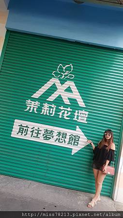 彰化花壇一日遊_180612_0002.jpg