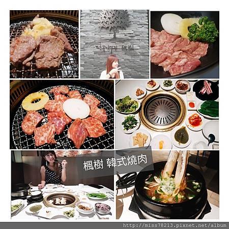 楓樹韓式燒肉_180817_0053.jpg