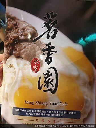 茗香園冰室板橋店