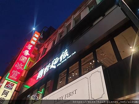 茗香園 板橋店_190812_0033.jpg