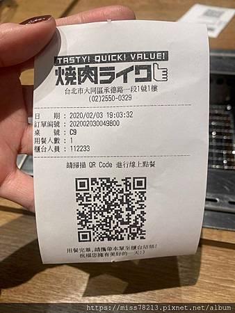 台北燒肉推薦【焼肉ライク(燒肉LIKE)】