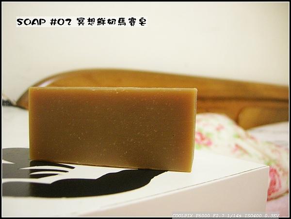 SOAP #02 冥想鮮奶馬賽皂