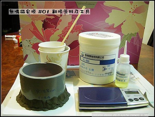 01皂模-翻模原料及工具