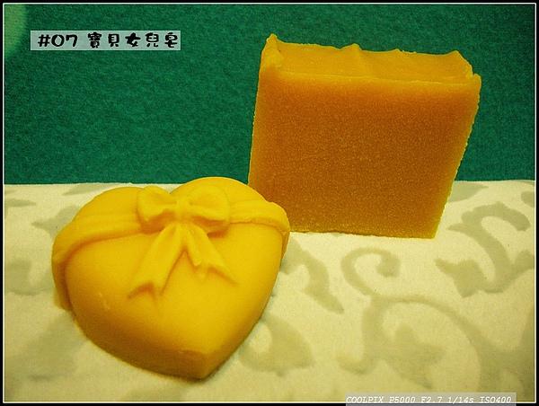 SOAP #06 寶貝女兒皂