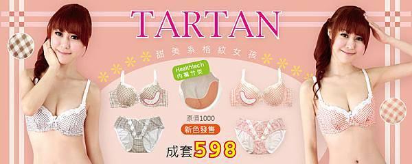 可蘭霓 內衣 新品優惠 甜美格紋女孩 成套598 - 1