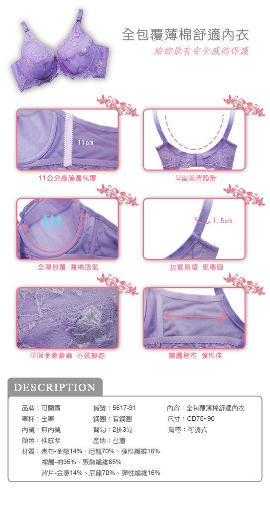 ★ 可蘭霓每週限定特惠全套內衣680 ★浪漫全包覆薄棉舒適系列內衣