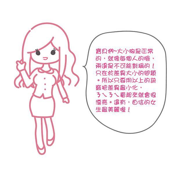 漫畫3結語.jpg