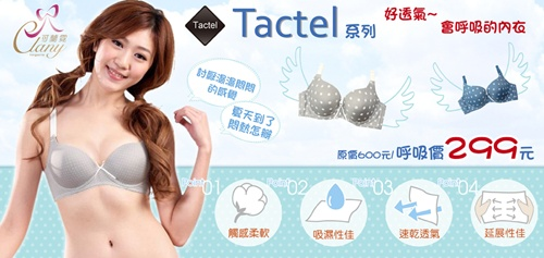 tactel_underwear.jpg