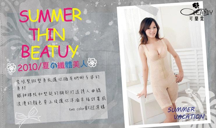 clany_summer.jpg