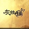 灰鴿(鍋)-甜湯圓婚禮主持思齊24.JPG