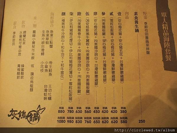 灰鴿(鍋)-甜湯圓婚禮主持思齊25.JPG