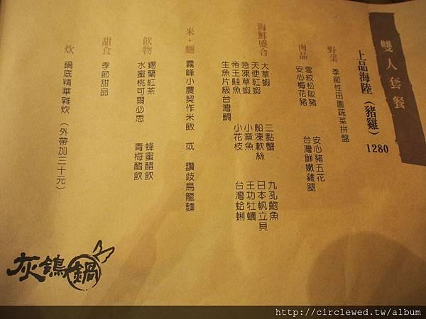 灰鴿(鍋)-甜湯圓婚禮主持思齊27.JPG