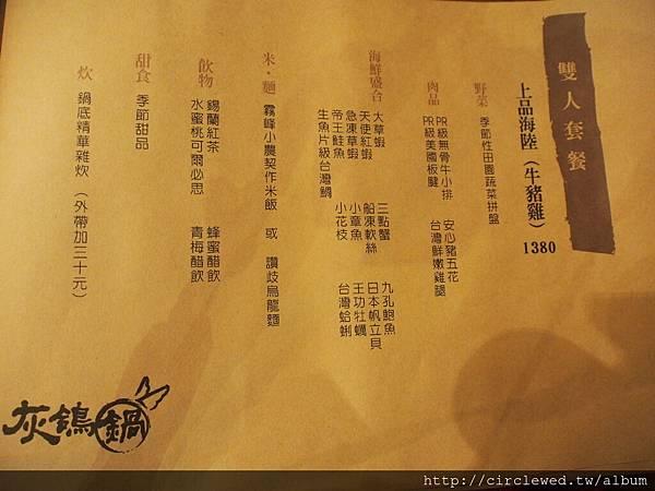 灰鴿(鍋)-甜湯圓婚禮主持思齊28.JPG
