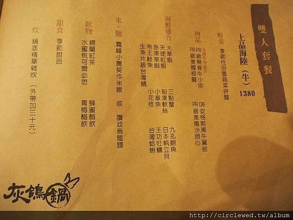 灰鴿(鍋)-甜湯圓婚禮主持思齊29.JPG