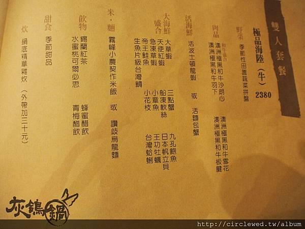 灰鴿(鍋)-甜湯圓婚禮主持思齊31.JPG