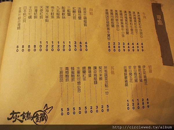灰鴿(鍋)-甜湯圓婚禮主持思齊32.JPG