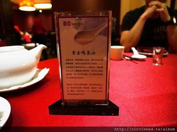 蘭城晶英烤鴨05.JPG