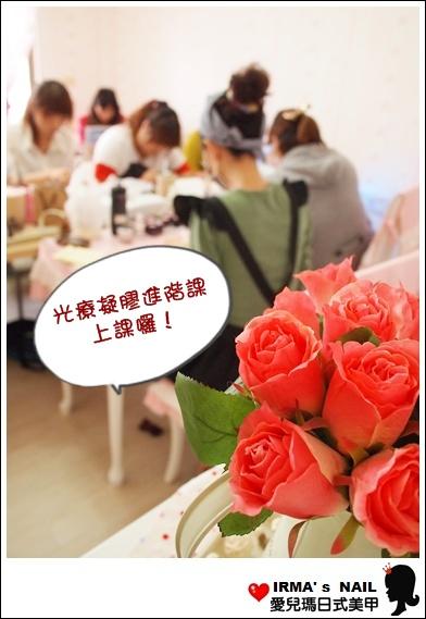 101年度4月1日花式光療進階課花絮測拍(1)