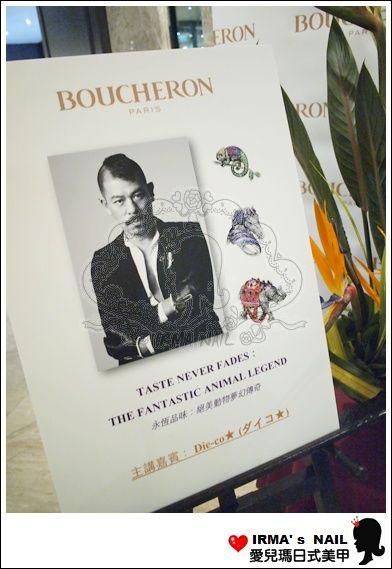BOUCHERON珠寶發表會-指甲彩繪服務-2012年度新品展示