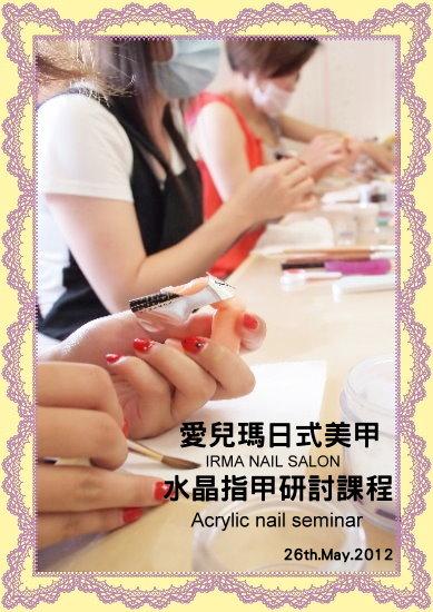 愛兒瑪日式美甲-水晶指甲研討課程Acrylic nail seminar(26th.May.2012)