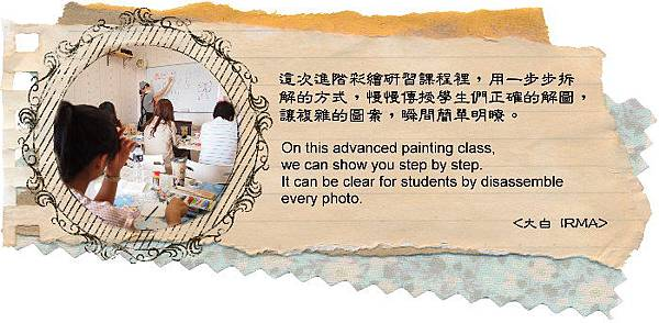 2012.9.8(第二梯次)進階彩繪研習(7)Avanced painting seminar II Sep 2012