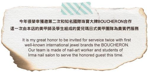 (2)今年很榮幸獲邀第二次和知名國際珠寶大牌BOUCHERON合作,這一次由本店的美甲師及學生組成的愛兒瑪日式美甲團隊為貴賓們服務
