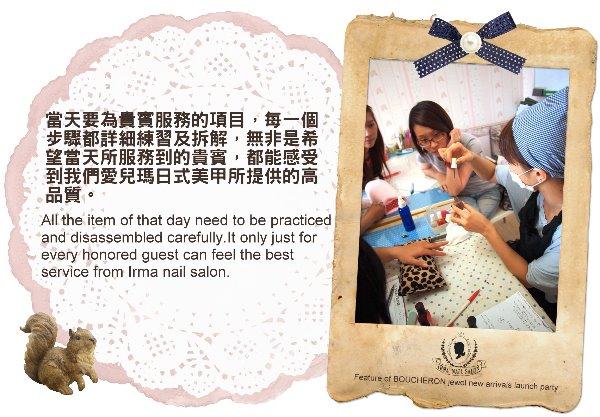 (4)當天要為貴賓服務的項目,每一個步驟都詳細練習及拆解,無非是希望當天所服務到的貴賓,都能感受到我們愛兒瑪日式美甲所提供的高品質。