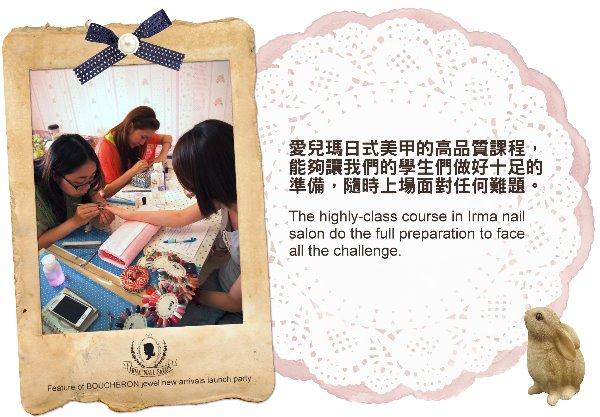 (7)愛兒瑪美甲的高品質課程,能夠讓我們的學生做好十足的準備,隨時準備上場面對難題