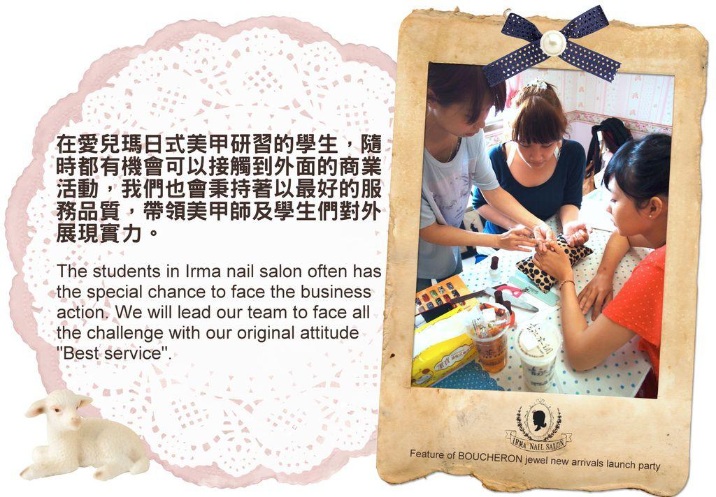 (6)在愛兒瑪日式美甲研習的學生,隨時都有機會可以接觸到外面的商業活動,我們也會秉持著以最好的服務品質,帶領美甲師及學生們對外展現實力。