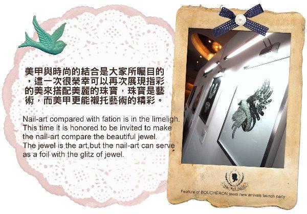 (13)美甲與時尚的結合是大家所矚目的,這一次很榮幸可以再次展現指彩的美來搭配美麗的珠寶。珠寶是藝術,而美甲更能襯托藝術的精彩