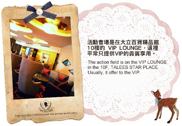 (12)活動會場是在大立百貨精品館10樓VIP LOUNGE,這裡只提供VIP的貴賓享用
