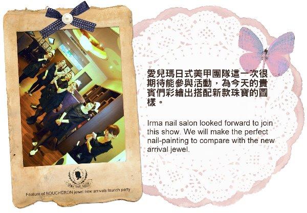(14)愛兒瑪日式美甲團隊這一次很期待能參與活動,為今天的貴賓們彩繪出大配指彩的圖樣。