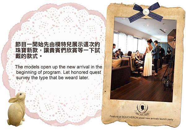 (15)節目一開始先由模特兒展示這次珠寶新款,讓貴賓們欣賞等一下要試戴的珠寶。