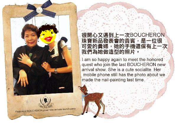 (22)很開心又遇到上一次BOUCHERON珠寶新品發表會的貴賓,是一位很可愛的貴婦,她的手機還保有上一次我們為她做造型的照片。
