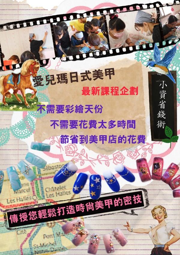 小資省錢美甲課程(1)
