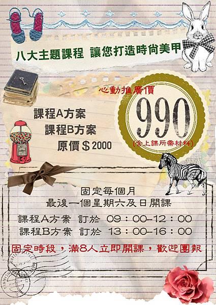 小資省錢美甲課程(4)
