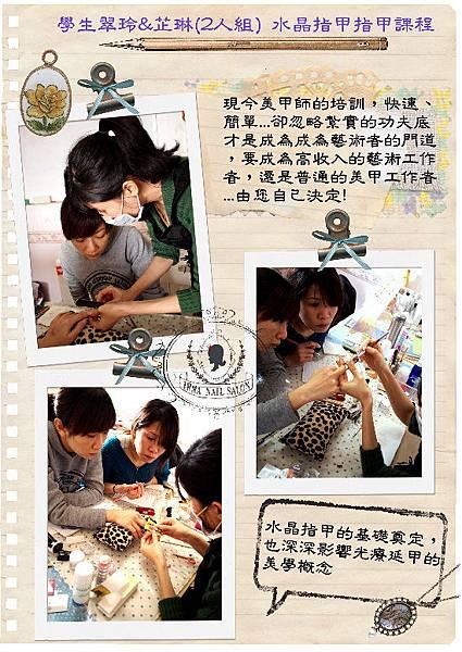 101年度學生上課實況(8)2012 In -class record(8)