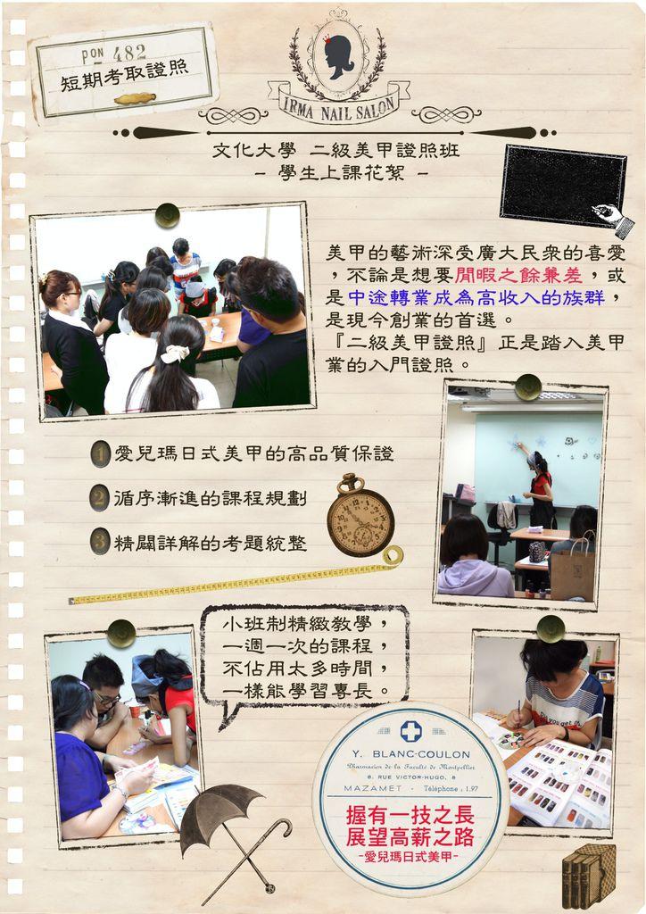 高雄文化大學二級美甲考照班花絮(1)The feature of diploma of level nail art (1)