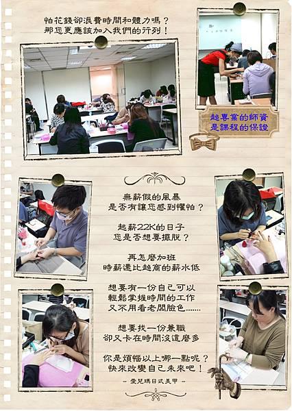 高雄文化大學二級美甲考照班花絮(2)The feature of diploma of level nail art (2)