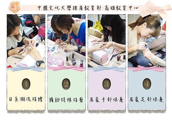 指甲彩繪與居家手足保養 輕鬆打造時尚美甲