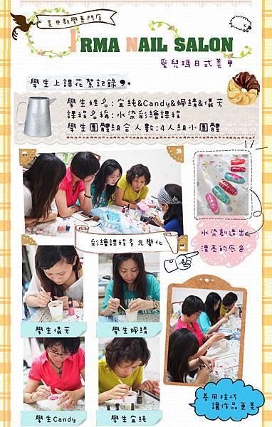學生宜純、Candy、姵綪、儀芳的【水染彩繪課程】花絮.jpg