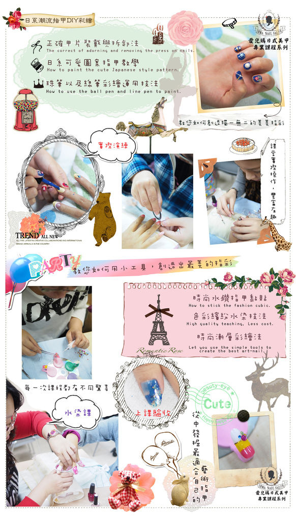 指甲彩繪課程.jpg